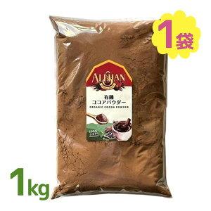 【送料無料】 アリサン ココアパウダー 1kg 1000g ココアバター10〜12%含有 オーガニック カロリー 純ココア お菓子作り クッキー ケーキ