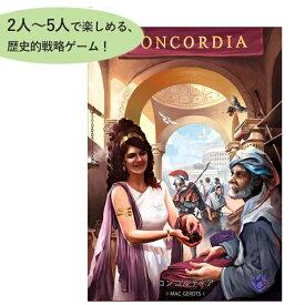 【送料無料】 ボードゲーム コンコルディア 日本語版 2ー5人用 concordia テーブルゲーム アナログ卓上ゲーム おもちゃ 室内遊び