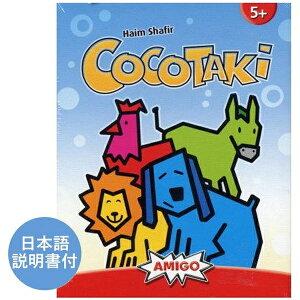 【送料無料】 AMIGO ココタキ アミーゴ社 COCOTAKI カードゲーム ドイツ