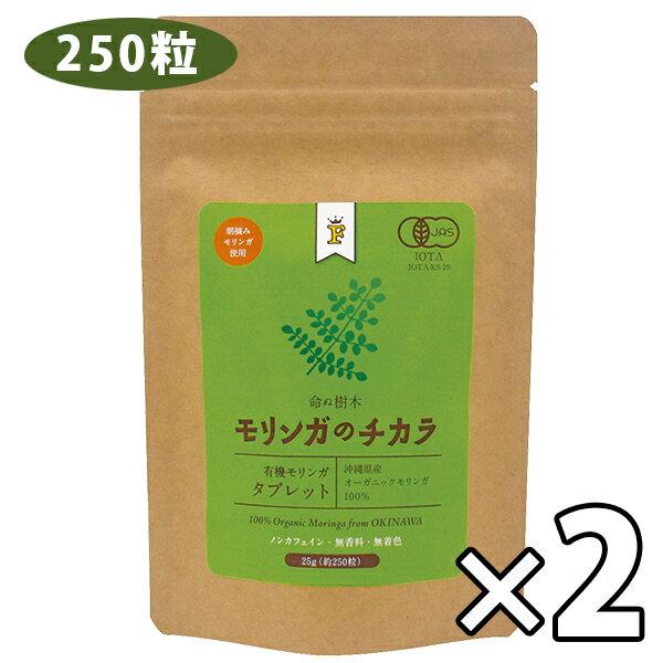 【送料無料】 モリンガのチカラ タブレット 250粒(25g)×2袋セット 沖縄産 健康食品 ノンカフェイン
