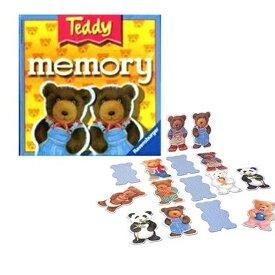 【送料無料】 テディメモリー 可愛いクマさんの神経衰弱 カードゲーム 記憶ゲーム 知育玩具 ゲーム