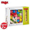 【送料無料】 HABA ハバ社 木のおもちゃ カラービーズ・6シェイプ HA2155 ビーズ紐通し 遊び