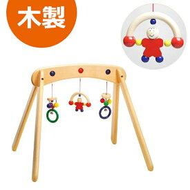 【ポイント5倍!】【送料無料】 セレクタ社 木のおもちゃ ベビージム ムジーナ ドイツ製 木製