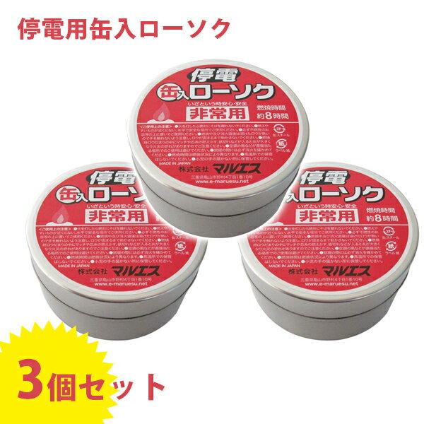 【送料無料】 停電用缶入ローソク 3個セット 緊急用・非常用・防災用・災害用