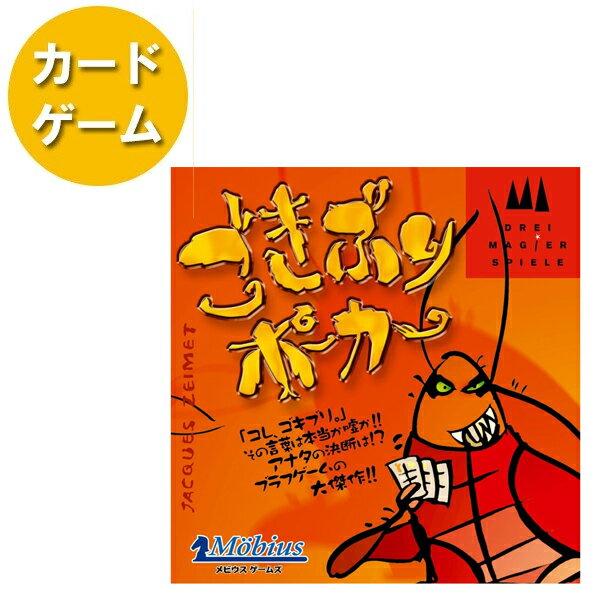 【送料無料】Drei Magier カードゲーム ごきぶりポーカー 日本語版 テーブルゲーム