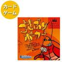 【送料無料】 Drei Magier カードゲーム ごきぶりポーカー 日本語版
