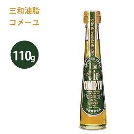 【送料無料】 三和油脂 コメーユ 110g 国産玄米使用 プレミアムオイル 米油(こめ油) 食用油