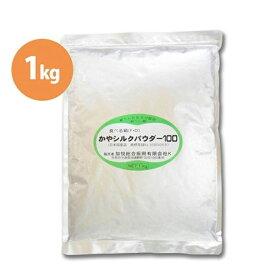 【送料無料】 かやシルクパウダー 100% 1kg 国産 食べるシルクパウダー 健康補助食品 シルク微細粉末 京都府産