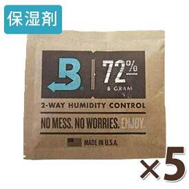 【送料無料】 タバコ保湿剤 boveda humidipak 72% ボベダ ヒュミディパック 5個セット 湿度調整剤 楽器 葉巻