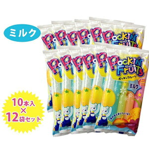 【送料無料】 マルゴ食品 ポッキンフルーツ ミルク 10本入×12袋セット 棒ジュース アイス シャーベット チューペット風ドリンク