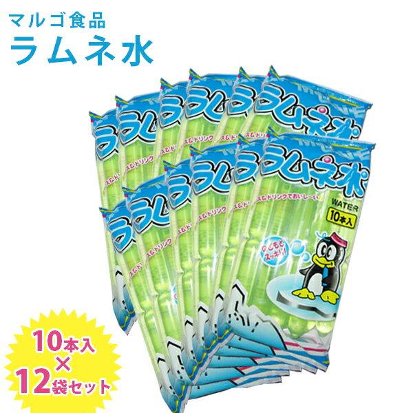 【送料無料】 マルゴ食品 ラムネ水 10本入り×12袋セット チューペット おやつ アイス ジュース