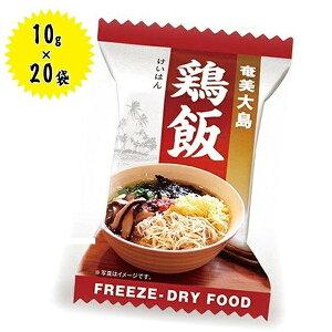 【送料無料】 フリーズドライ食品 鶏飯 10g×20個セット インスタント ギフト 非常食 保存食 ご当地料理 奄美大島