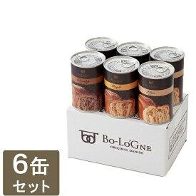 【送料無料】 おいしい非常食 缶deボローニャ 6缶箱入セット プレーン メープル チョコ 防災グッズ 保存食