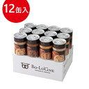 【送料無料】 【即納!】 おいしい非常食 缶deボローニャ 12缶箱入セット プレーン メープル チョコ