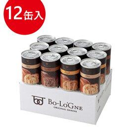 【送料無料】 おいしい非常食 缶deボローニャ 12缶箱入セット プレーン メープル チョコ 防災グッズ 保存食