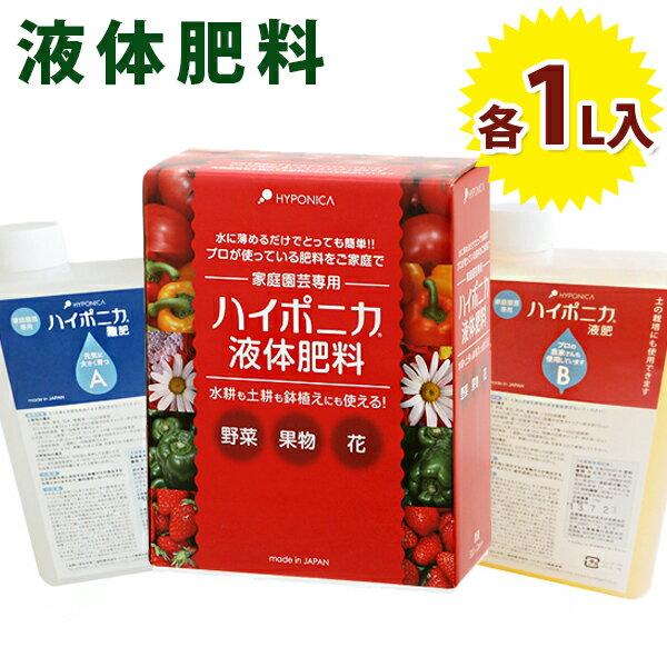 【送料無料】 ハイポニカ 液体肥料 A剤+B剤 各1L(1000ml)セット 家庭菜園 液肥 水耕栽培