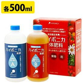 【送料無料】 ハイポニカ 液体肥料 A剤+B剤 各500mlセット 家庭菜園 液肥 水耕栽培