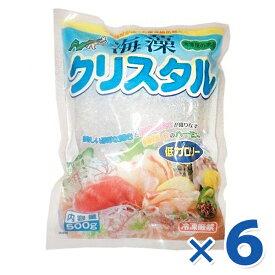 【送料無料】 海藻クリスタル 海藻麺 500g×6個セット 国産 低カロリー 食物繊維 無添加 アルギン酸 置き換えダイエット