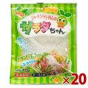 【送料無料】 海藻クリスタル サラダちゃん 70g×20個セット 国産 低カロリー 海藻麺 食物繊維 無添加 まとめ買い