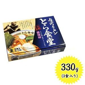 【送料無料】 白河ラーメン とら食堂(大) 元祖とら系 生麺 3食入り スープ付 醤油味 平太麺 ご当地 お土産