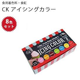 【送料無料】 CK アイシングカラー フードカラー ジェル状 14g×8色セット ブラック入り 食用着色料・食紅