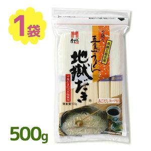 【送料無料】 五島手延うどん 地獄炊き 500g 乾麺タイプ あごだしスープ付き ますだ製麺 名産