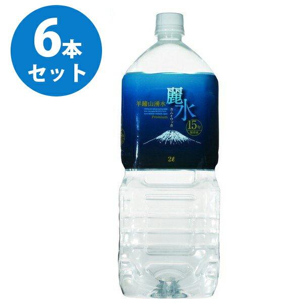 【送料無料】 ミネラルウォーター カムイワッカ麗水 2L×6本セット 15年保存可能 保存水 REISUI 防災グッズ 備蓄