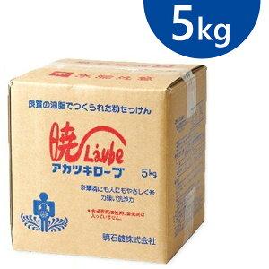 【送料無料】 暁石鹸 アカツキローブ 洗濯用 粉石けん 5kg 無香料 粉末洗剤 衣料用洗剤