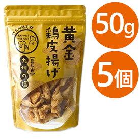 【送料無料】 九州丸一食品 黄金鶏皮揚げ 50g×5袋セット 国産 おつまみ おやつ 福岡名物 お土産