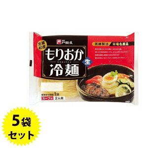【送料無料】 戸田久 もりおか冷麺 北緯40度 2食入×5袋セット スープ付 生麺タイプ 盛岡冷麺 ご当地 麺料理