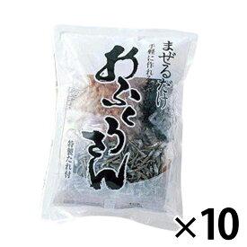 【送料無料】 手作り佃煮セット おふくろさん 183g×10袋セット 混ぜるだけ 和食 調味料 常備食 興和食品 詰め合わせギフト