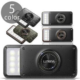 【送料無料】 LUMENA2 ルーメナー2 LEDランタン 全5色 充電式 モバイルバッテリー 防水・防塵 防災グッズ PSEマーク取得済み メタルグレー ブラック ブラウン