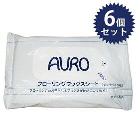 【送料無料】 AURO(アウロ) フローリングワックスシート 10枚×6個セット フロア用 ワックス掛け コーティング 床掃除