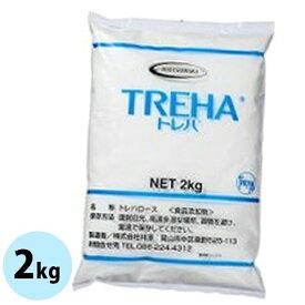 【送料無料】 添加剤 トレハロース 2kg 林原商事 大容量 まとめ買い TREHA 甘味料