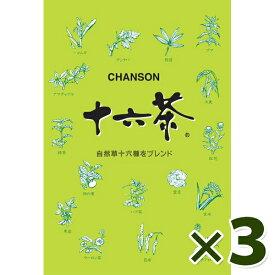 【送料無料】 十六茶 業務用 50包×3箱セット ティーパック お茶 健康茶 ブレンドティー シャンソン化粧品