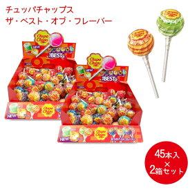 【送料無料】 チュッパチャプス ザ・ベスト・オブ・フレーバー 8種アソート 45本入×2箱セット 棒付きキャンディー お菓子