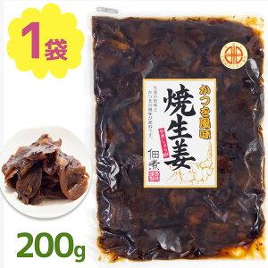 【送料無料】 焼生姜 かつを風味 200g 佃煮 惣菜 真空パック お土産 日持ち 風味