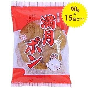 【送料無料】 松岡製菓 満月ポン 甘辛しょう油 90g×15袋セット 駄菓子 ポンせんべい 手焼き煎餅 スナック菓子