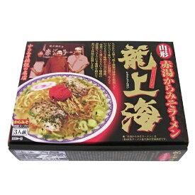 【送料無料】 赤湯から味噌ラーメン 龍上海 3食入り 生麺 スープ付き ご当地 山形名物 有名店 ギフト