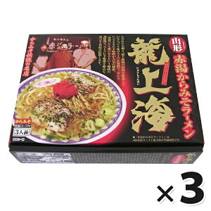 【送料無料】 赤湯から味噌ラーメン 龍上海 3人前×3箱セット 生麺 スープ付き ご当地 山形名物 有名店 ギフト