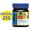 【送料無料】 コサナ マヌカヘルス マヌカハニー MGO550+ 250g 【正規品】 ハチミツ ...