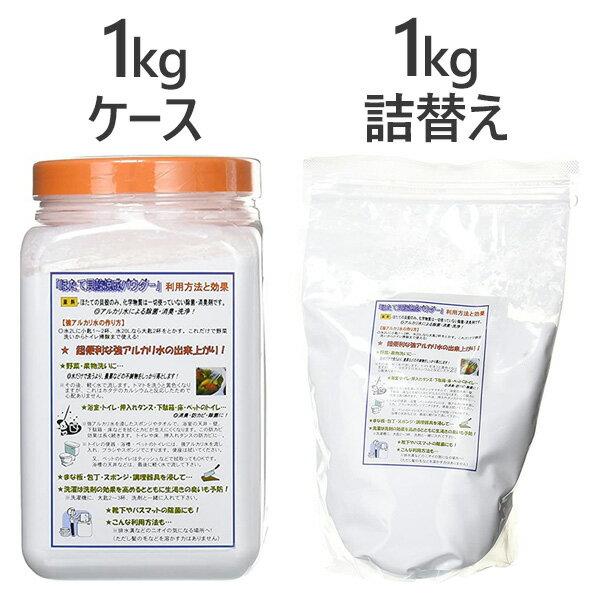 【送料無料】 ほたて貝殻焼成パウダー ケース&詰め替え用 各1セット 計2Kg 野菜洗い 消臭剤