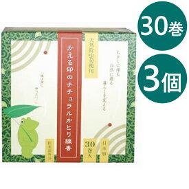 【送料無料】 かえる印のナチュラルかとり線香 30巻入り 3箱セット 蚊取り線香 天然素材 駆除