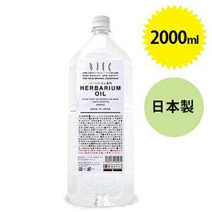 【送料無料】 ハーバリウムオイル 2000ml 日本製 高粘度 クリアタイプ ハンドメイド 材料
