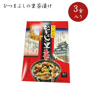 【送料無料】 ひつまぶしの里茶漬け 3食入り 名古屋名物 お茶漬け お土産 ご当地グルメ ナガトヤ
