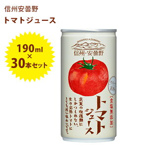 【送料無料】 食塩無添加 トマトジュース 190ml×30缶セットゴールドパック 信州・安曇野 缶入り 野菜ジュース 無塩 ストレート