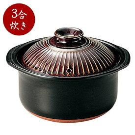 【送料無料】 銀峯陶器 菊花 ごはん土鍋 3合炊き 飴釉 直火・電子レンジ・オーブン可 日本製 おしゃれ 炊飯