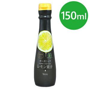 【送料無料】 テルヴィス 有機レモン果汁 150ml イタリア・シチリア産 無添加 有機JAS認定 オーガニック