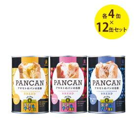 【送料無料】 おいしい備蓄食 アキモト パンの缶詰 12缶セット ブルーベリー・オレンジ・ストロベリー 各4個 非常食 長期保存