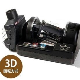 【ポイント5倍!】【送料無料】 家庭用 コーヒー焙煎器 GeneCafe ジェネカフェ CBR-101A ブラック 珈琲焙煎機 熱風3D回転